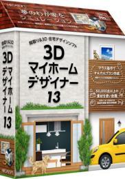 3d マイ ホーム デザイナー 体験 版
