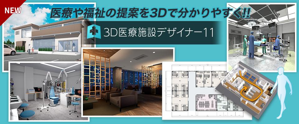 3D医療施設デザイナー