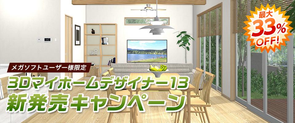 3Dマイホームデザイナー13 新発売キャンペーン