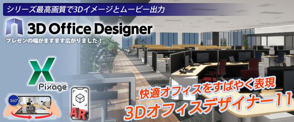 3Dオフィスデザイナー11 クラウドライセンス