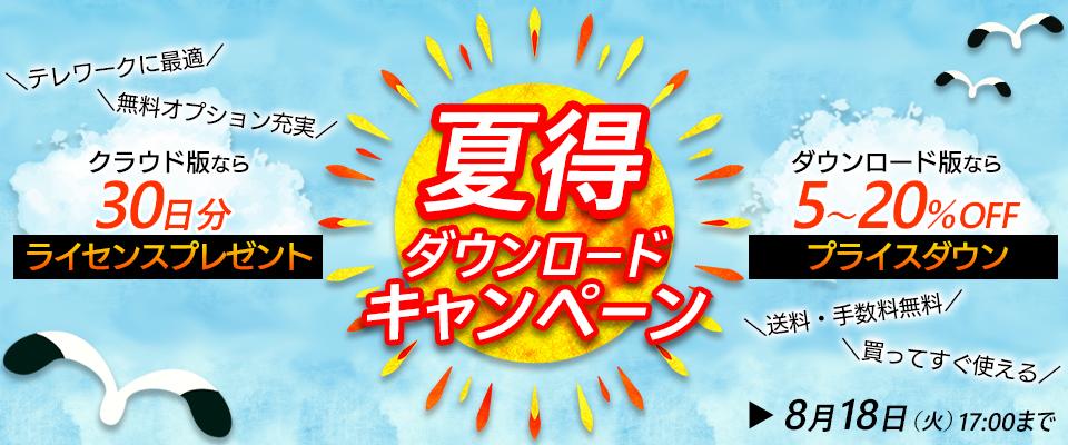 夏のダウンロードキャンペーン